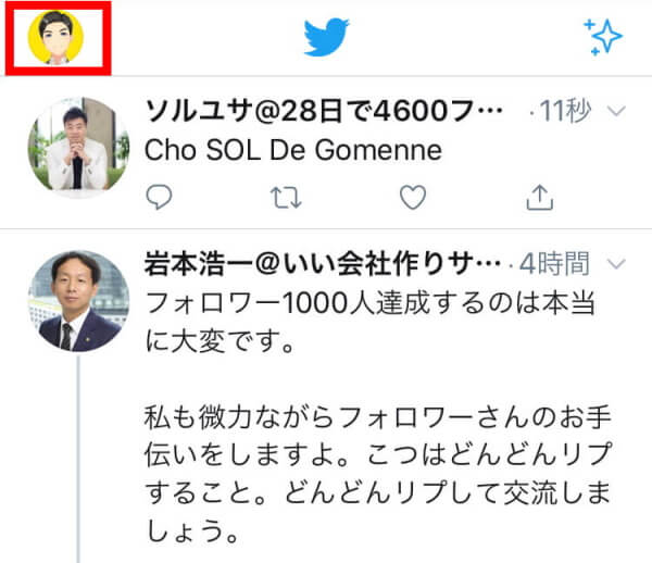 TwitterのQRコード:作り方ホーム-2