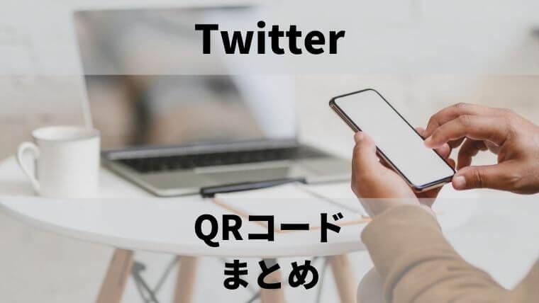 TwitterのQRコード:まとめ