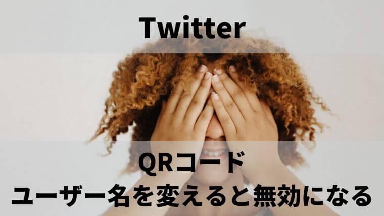 TwitterのQRコード:ユーザー名を変えると無効になる