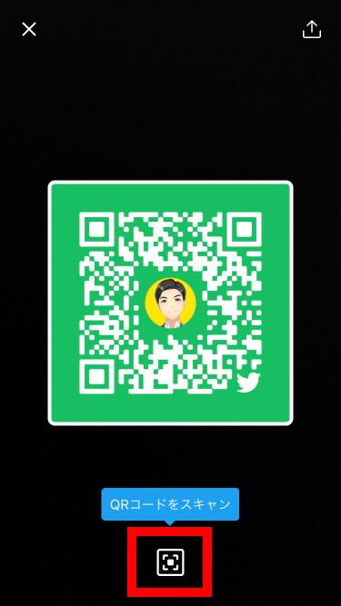TwitterのQRコード:QRコード読み込みボタンタップ