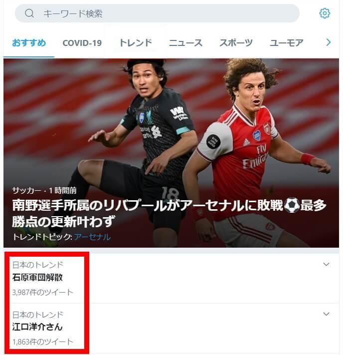 Twitterのハッシュタグ:ハッシュタグ検索_おすすめ→トレンド2
