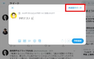 Twitterの予約投稿:未送信ツイート再編集_未送信ツイートボタン