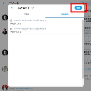 Twitterの予約投稿:未送信ツイート編集ボタン