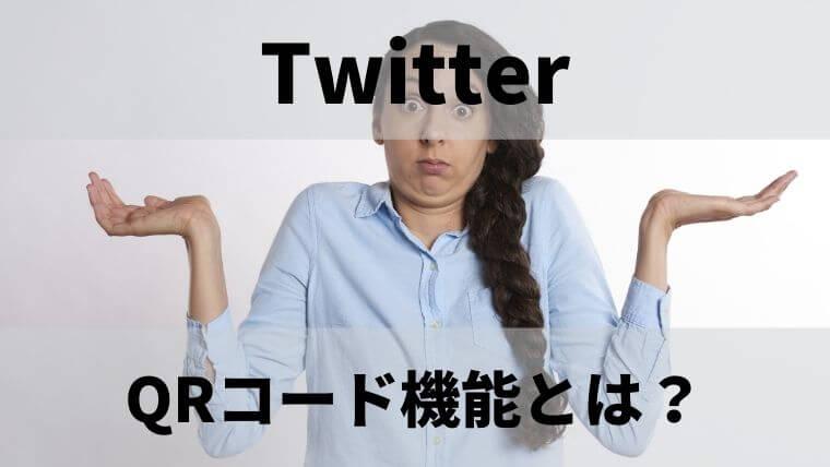 TwitterのQRコード:QRコード機能とは?