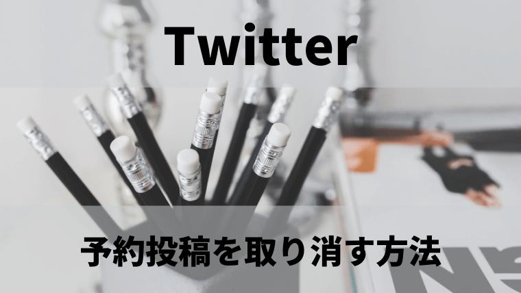 4_Twitterの予約投稿:予約投稿を取り消す方法