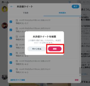 Twitterの予約投稿:一括削除すべて削除ボタン