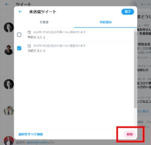 Twitterの予約投稿:未送信ツイート編集ボタン後チェックボックスにチェック語削除ボタン