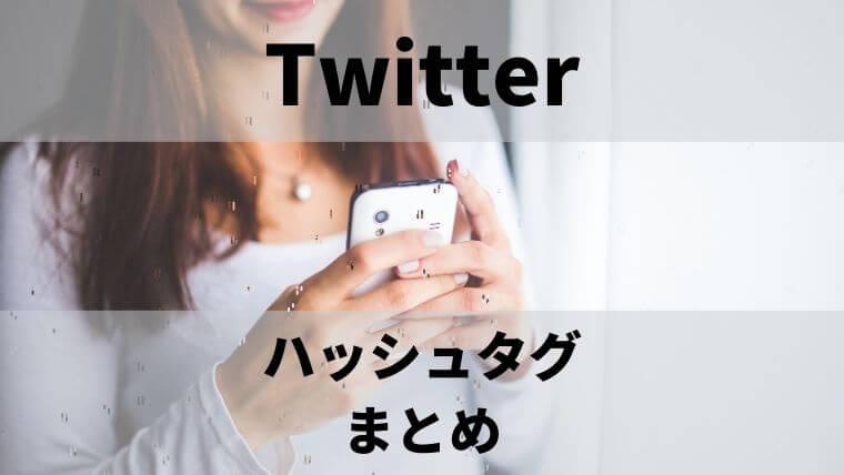 Twitterのハッシュタグ機能:まとめ