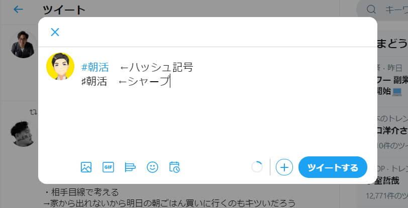 Twitterのハッシュタグ:ハッシュ記号とシャープ