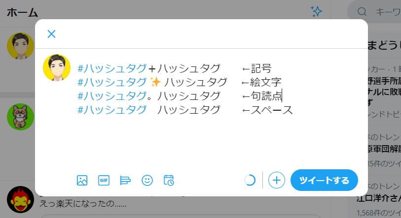 Twitterのハッシュタグ:使えない文字の例