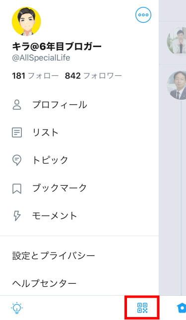 TwitterのQRコード:作成ボタン-2