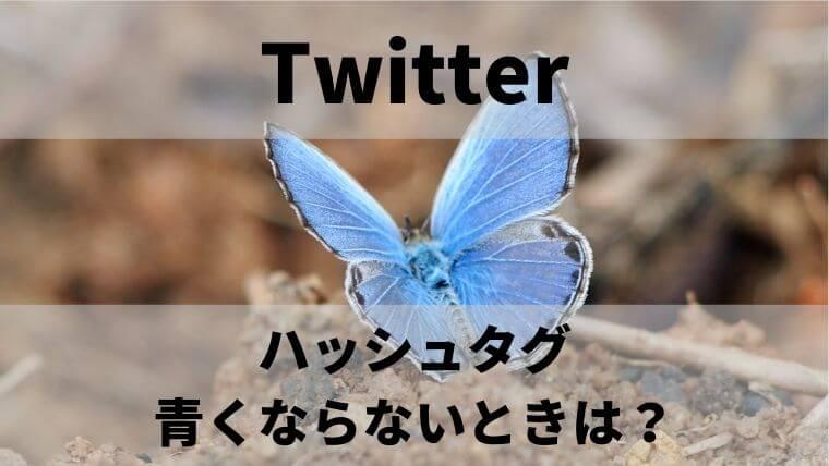 Twitterのハッシュタグ機能:青くならないときは?
