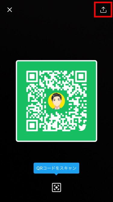 TwitterのQRコード:共有ボタン-2