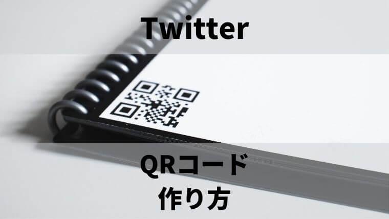 TwitterのQRコード:作り方