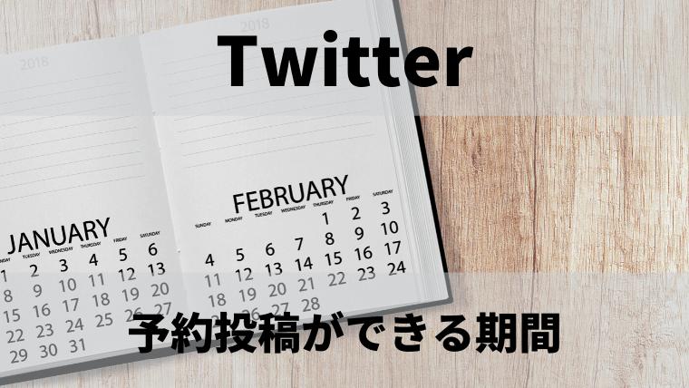 6_Twitterの予約投稿:予約投稿ができる期間