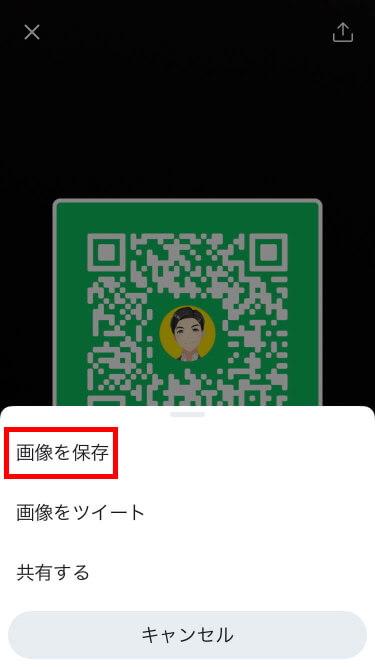 TwitterのQRコード:画像として保存-2