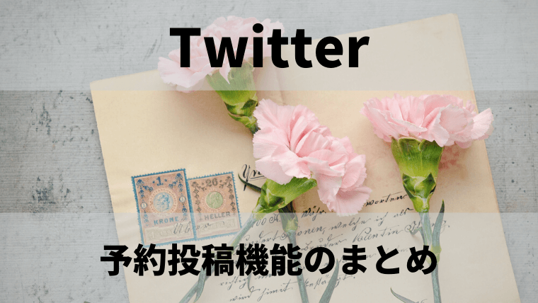 7_Twitterの予約投稿:予約投稿機能のまとめ