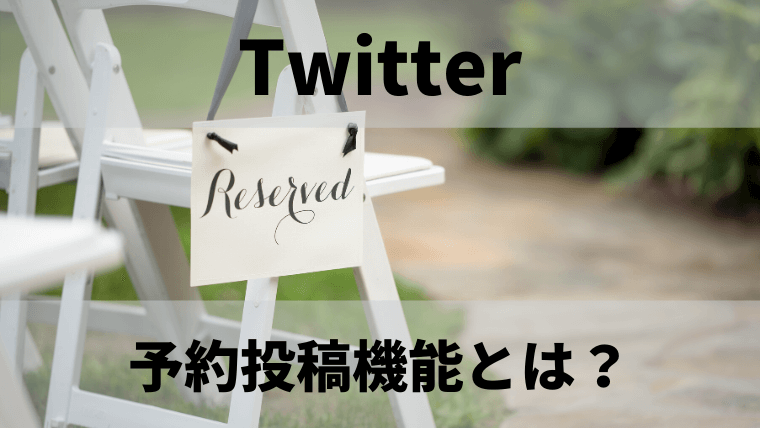 1_Twitterの予約投稿:予約投稿機能とは?