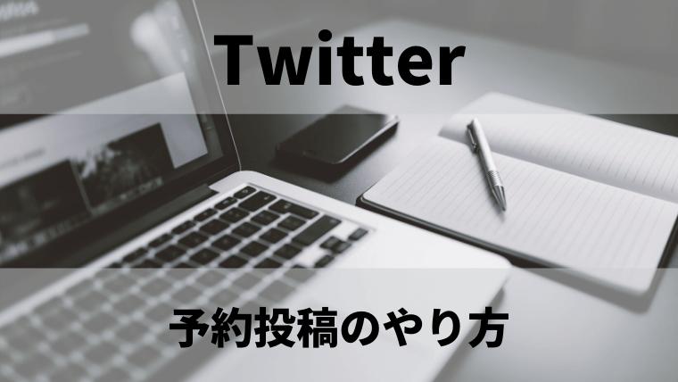 2_Twitterの予約投稿:予約投稿のやり方
