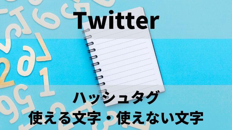 Twitterのハッシュタグ機能:使える文字使えない文字