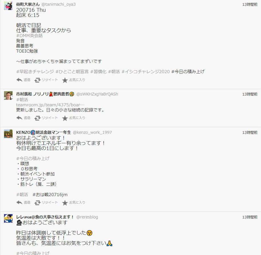 Twitterのハッシュタグ:ついっぷるトレンド検索_HOTタブ朝活表示例2