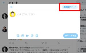 Twitterの予約投稿:未送信ツイート確認ボタン