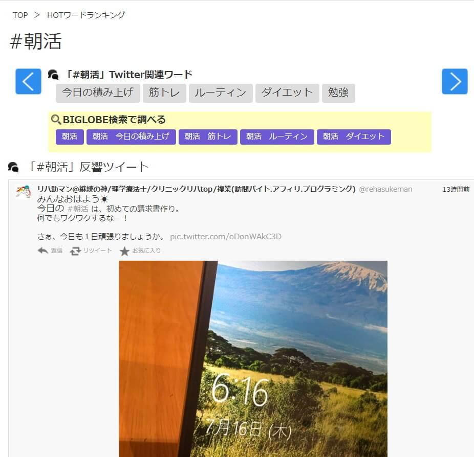 Twitterのハッシュタグ:ついっぷるトレンド検索_HOTタブ朝活表示例1
