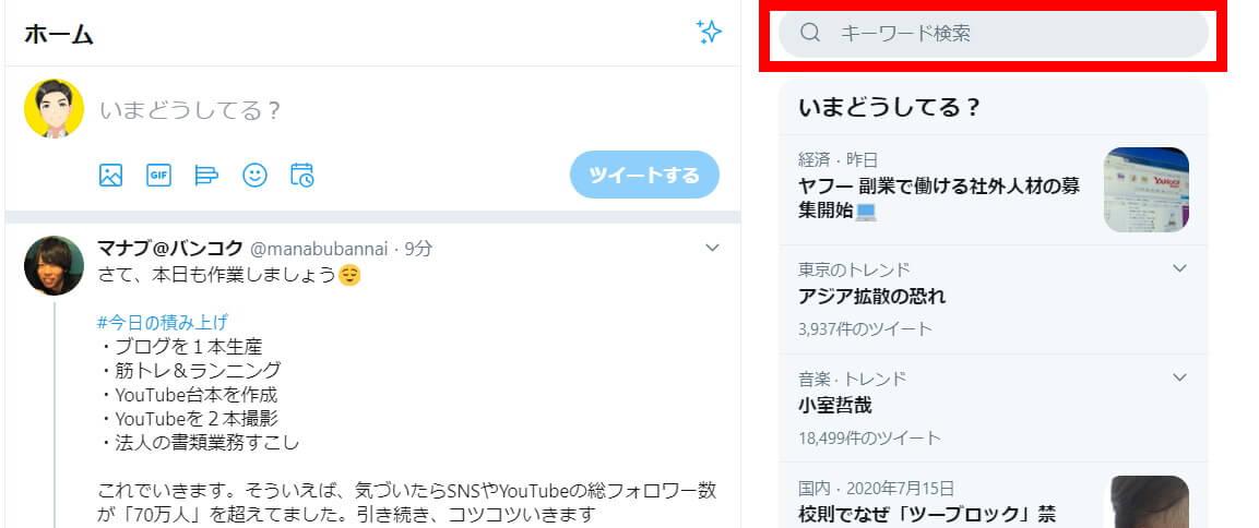 Twitterのハッシュタグ:ハッシュタグ検索_キーワードで検索