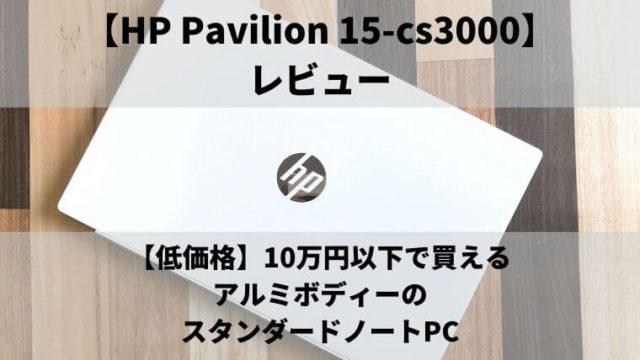 HP Pavilion 15-cs3000のアイキャッチ