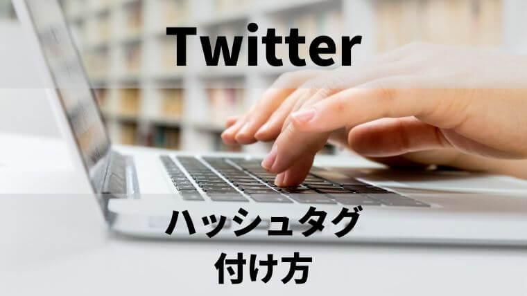 Twitterのハッシュタグ機能:ハッシュタグの付け方