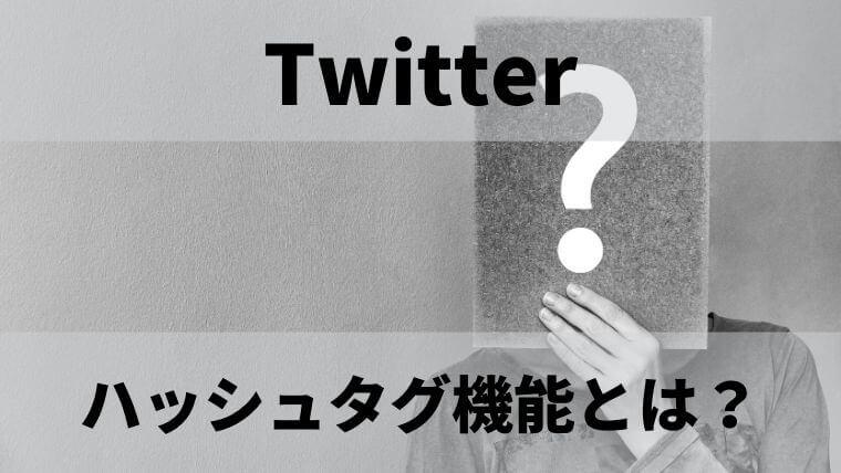 Twitterのハッシュタグ機能:ハッシュタグ機能とは?