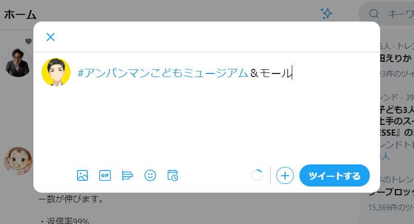 Twitterのハッシュタグ:記号を使ったNG例2