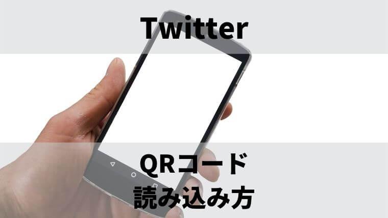 TwitterのQRコード:読み込み方