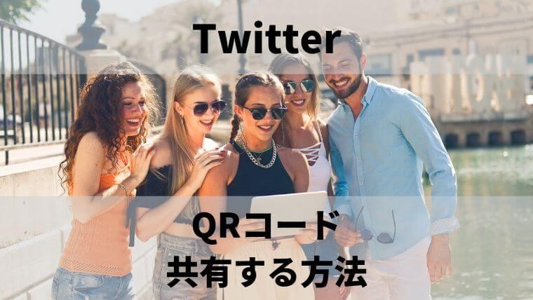 TwitterのQRコード:共有する方法