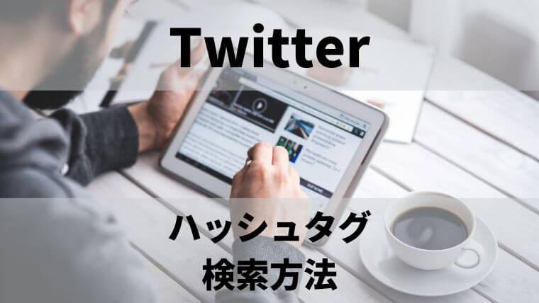 Twitterのハッシュタグ機能:検索方法