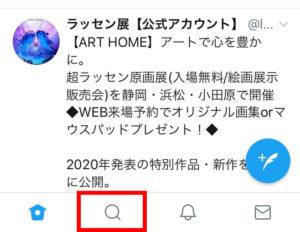 Twitterのハッシュタグ:スマホホーム画面からハッシュタグ検索