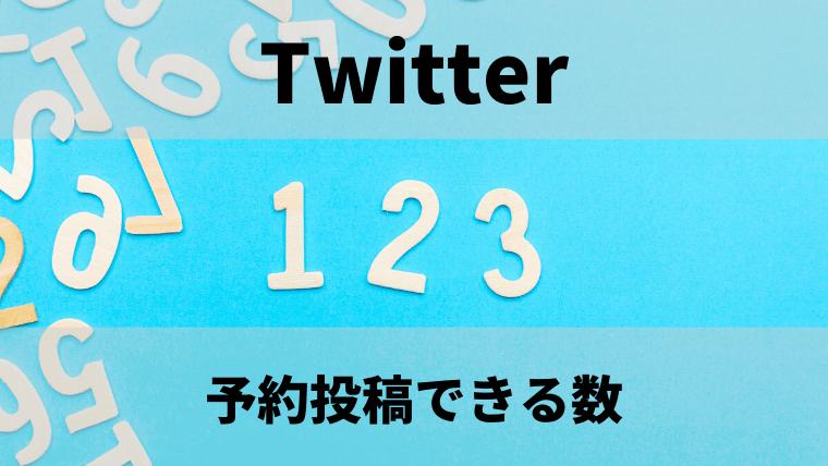 5_Twitterの予約投稿:予約投稿できる数