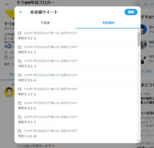 Twitterの予約投稿:予約件数チェック1