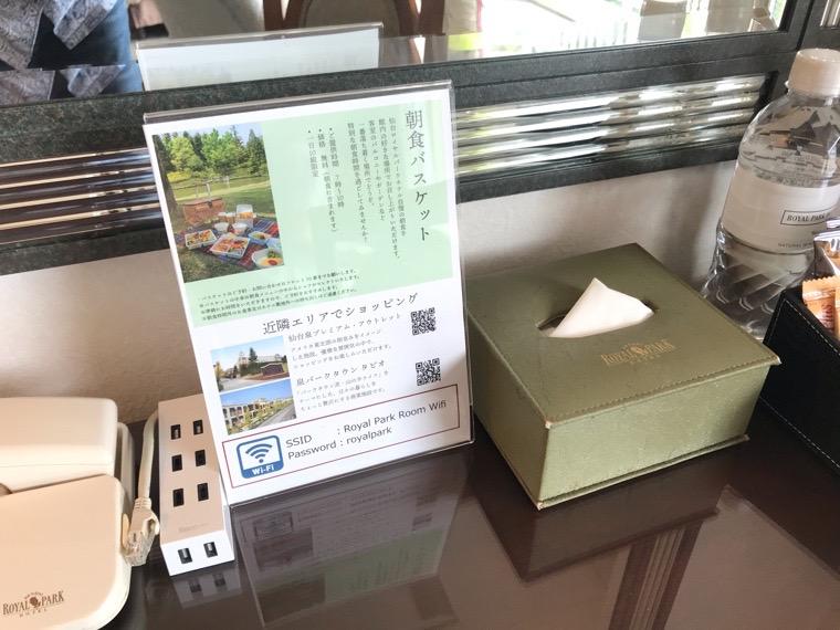 仙台ロイヤルパークホテル客室「ラグジュアリーツイン」ガーデンサイド_テレビ収納下部_デスク_ティッシュ