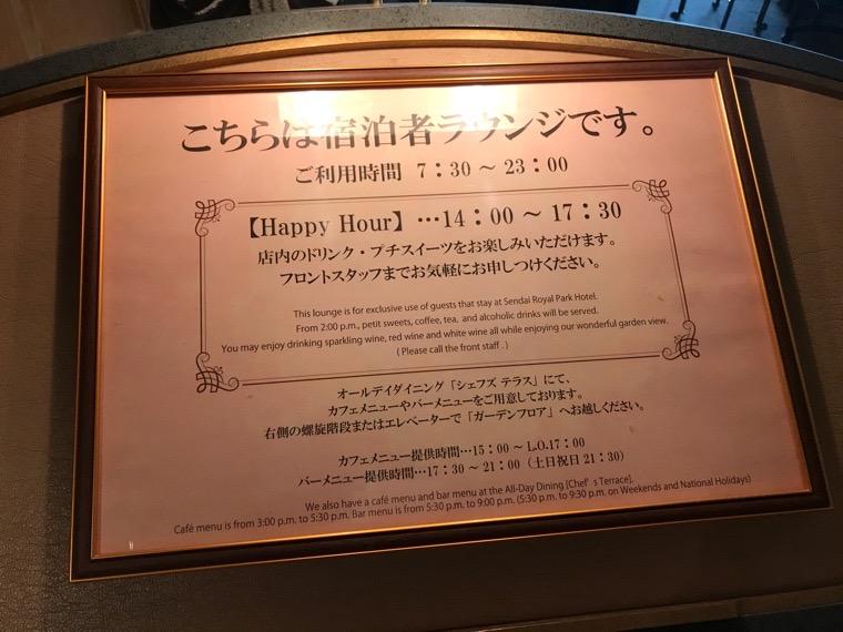 仙台ロイヤルパークホテル宿泊者ラウンジ「フォンテーヌ」宿泊者ラウンジの説明