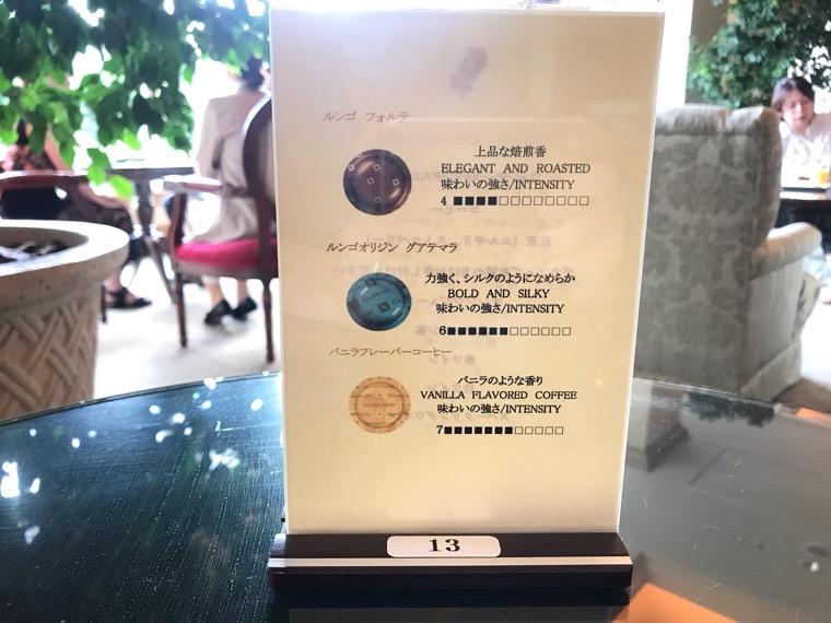 仙台ロイヤルパークホテル宿泊者ラウンジ「フォンテーヌ」ハッピーアワーメニュー01