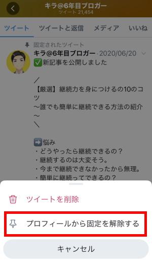 Twitterツイートの固定:プロフィールから固定を解除する