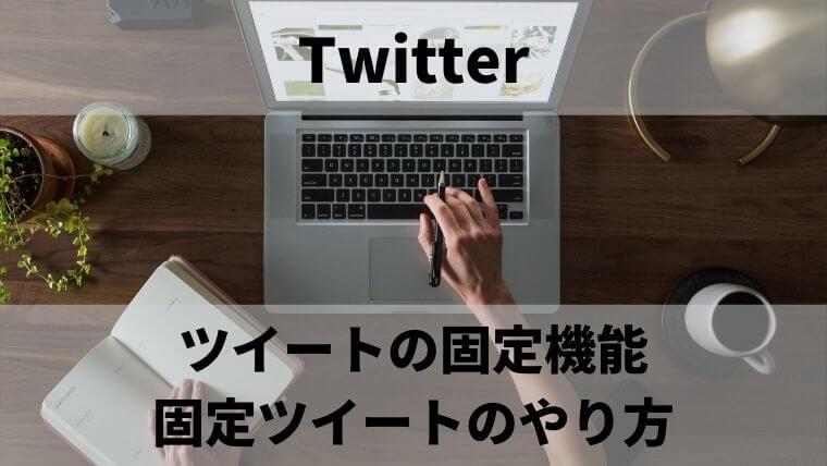 Twiiterのツイートの固定機能:固定ツイートのやり方