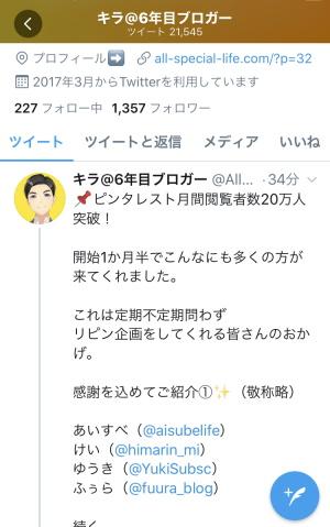 Twitterツイートの固定:固定ツイート無しの例