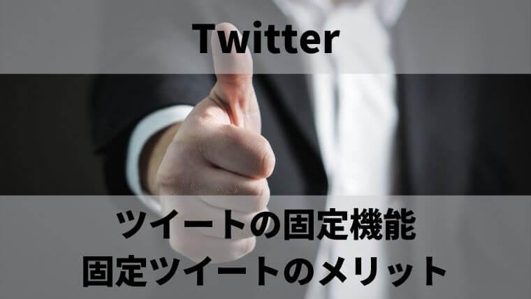 Twiiterのツイートの固定機能:固定ツイートのメリット