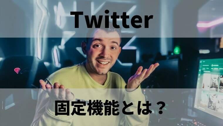 Twiiterのツイートの固定機能:固定機能とは?
