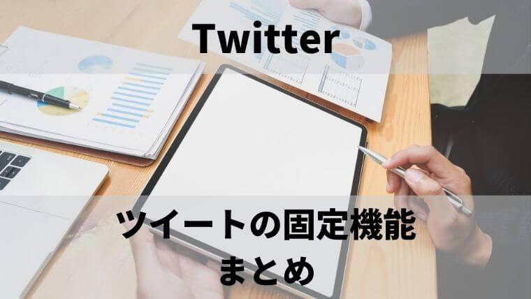 Twiiterのツイートの固定機能:まとめ