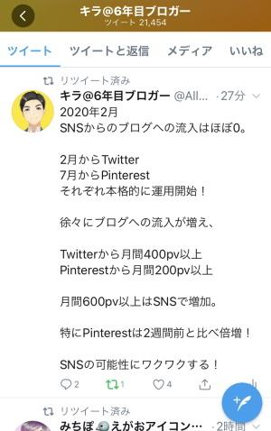 Twitterツイートの固定:ツイートの固定解除完了