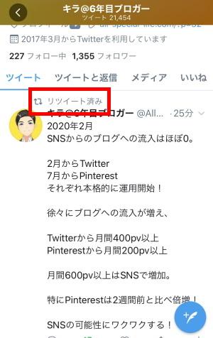 Twitterツイートの固定:固定ツイートなしの例