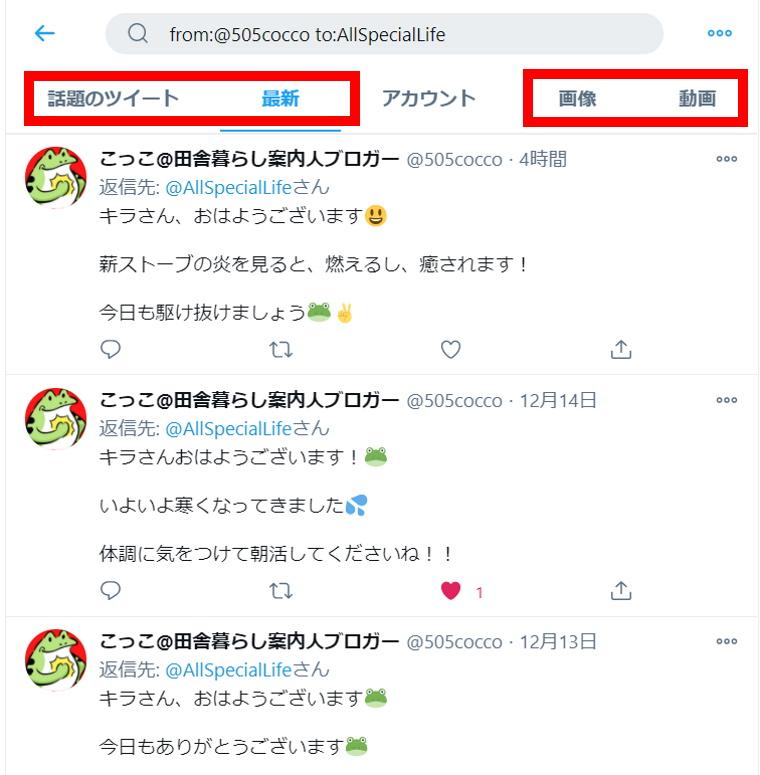Twitter検索機能:検索方法_from-to検索_検索結果_2